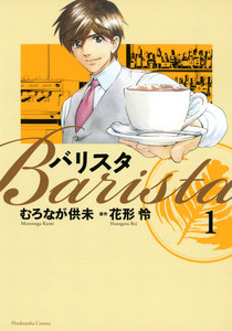 バリスタ (1) 電子書籍版