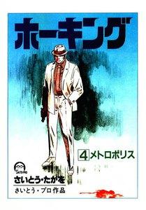 ホーキング (4) 電子書籍版