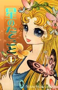 星のたてごと (1) 電子書籍版