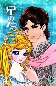 星のたてごと (4) 電子書籍版