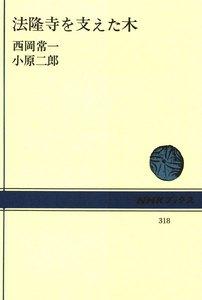 法隆寺を支えた木 電子書籍版