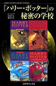ハリー・ポッターの秘密の学校