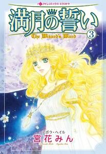 満月の誓い (3) 電子書籍版