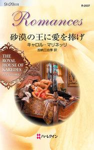 砂漠の王に愛を捧げ 【ダイヤモンドの迷宮 VIII】