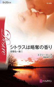 シトラスは略奪の香り 【空翔る一族 I】 電子書籍版