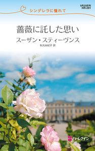 薔薇に託した思い 電子書籍版