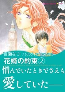 花婿の約束 (2) 電子書籍版