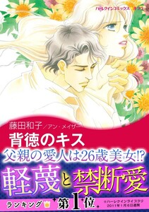 背徳のキス 電子書籍版