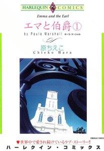 エマと伯爵 (1) 電子書籍版