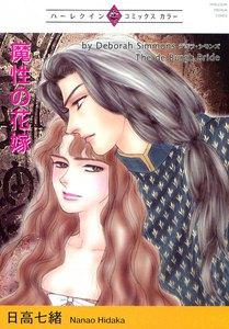 魔性の花嫁 1巻