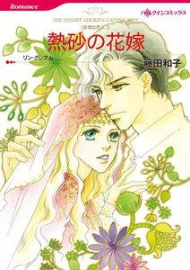 熱砂の花嫁 【非情な恋人 I】