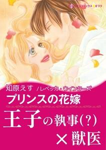プリンスの花嫁 【ツイン・ブライド I】 電子書籍版
