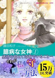 臆病な女神 (1) 電子書籍版