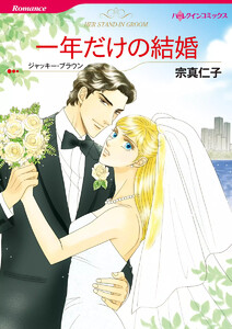 一年だけの結婚 電子書籍版