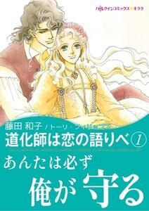 道化師は恋の語りべ (1) 電子書籍版