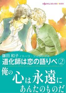 道化師は恋の語りべ 2巻