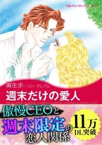 ミニシリーズ:予期せぬ結婚