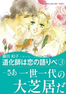 道化師は恋の語りべ 3巻