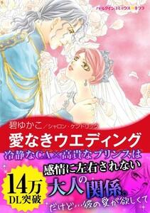 愛なきウエディング 【地中海の王子たち II】 電子書籍版