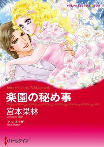 楽園の秘め事 電子書籍版