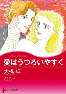 愛はうつろいやすく 電子書籍版