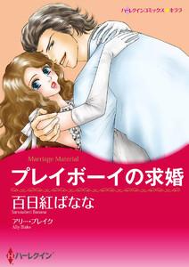 プレイボーイの求婚 電子書籍版