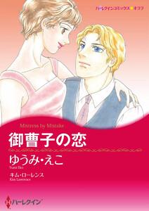 御曹子の恋 電子書籍版