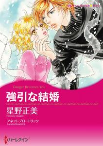 強引な結婚 電子書籍版