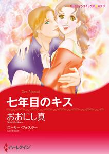 七年目のキス 電子書籍版