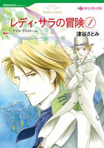 レディ・サラの冒険 (1) 電子書籍版