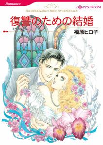 復讐のための結婚 電子書籍版