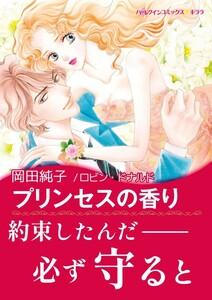 プリンセスの香り