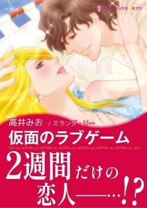 ミニシリーズ:愛は秘めやかに