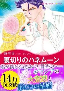 裏切りのハネムーン 【三人の無垢な花嫁 I】