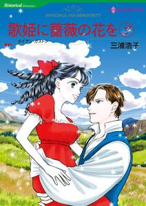 歌姫に薔薇の花を 2巻
