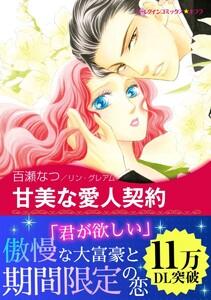 甘美な愛人契約 【三人の無垢な花嫁 II】