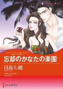 忘却のかなたの楽園 【誘惑された花嫁 I】