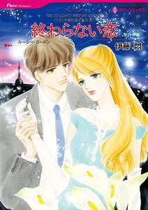 終わらない恋 【リヌッチ家の息子たち IV】