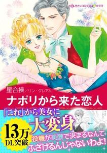 ナポリから来た恋人 【異国の王子さま II】 電子書籍版