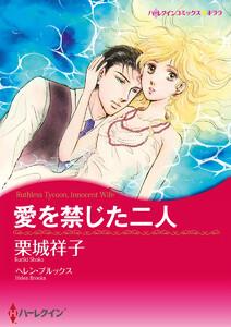 愛を禁じた二人 電子書籍版