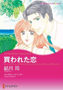 買われた恋 電子書籍版