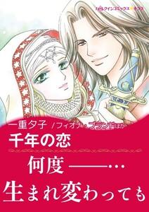 千年の恋 / プリンスの謎