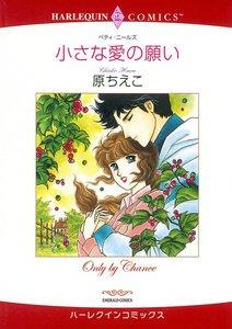 小さな愛の願い 電子書籍版