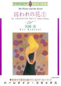 囚われの花 (1) 電子書籍版