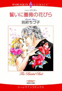 誓いに薔薇の花びら 電子書籍版