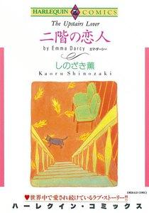 二階の恋人 電子書籍版