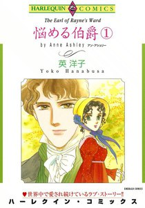 悩める伯爵 (1) 電子書籍版