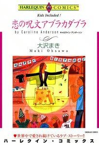 恋の呪文アブラカダブラ 電子書籍版