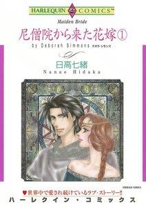 尼僧院から来た花嫁 (1) 電子書籍版