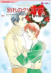 別れのクリスマス 電子書籍版